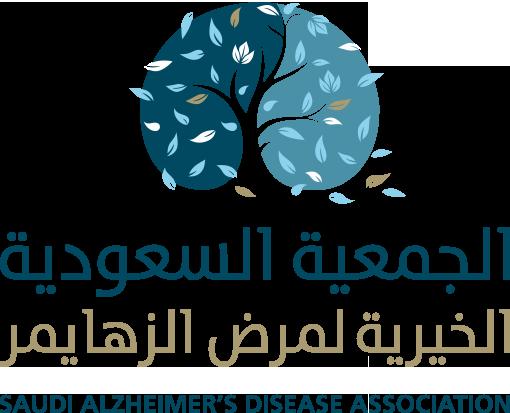 الجمعية السعودية الخيرية لمرض الزهايمر